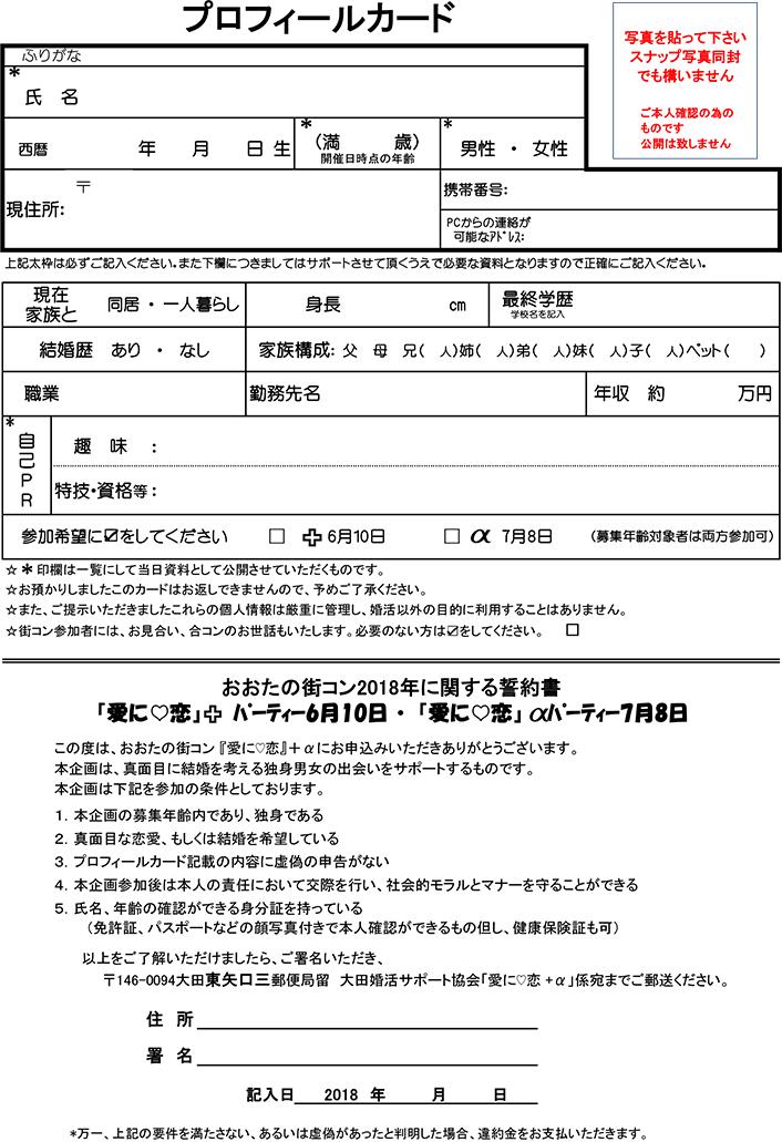 プロフィールカード・誓約書
