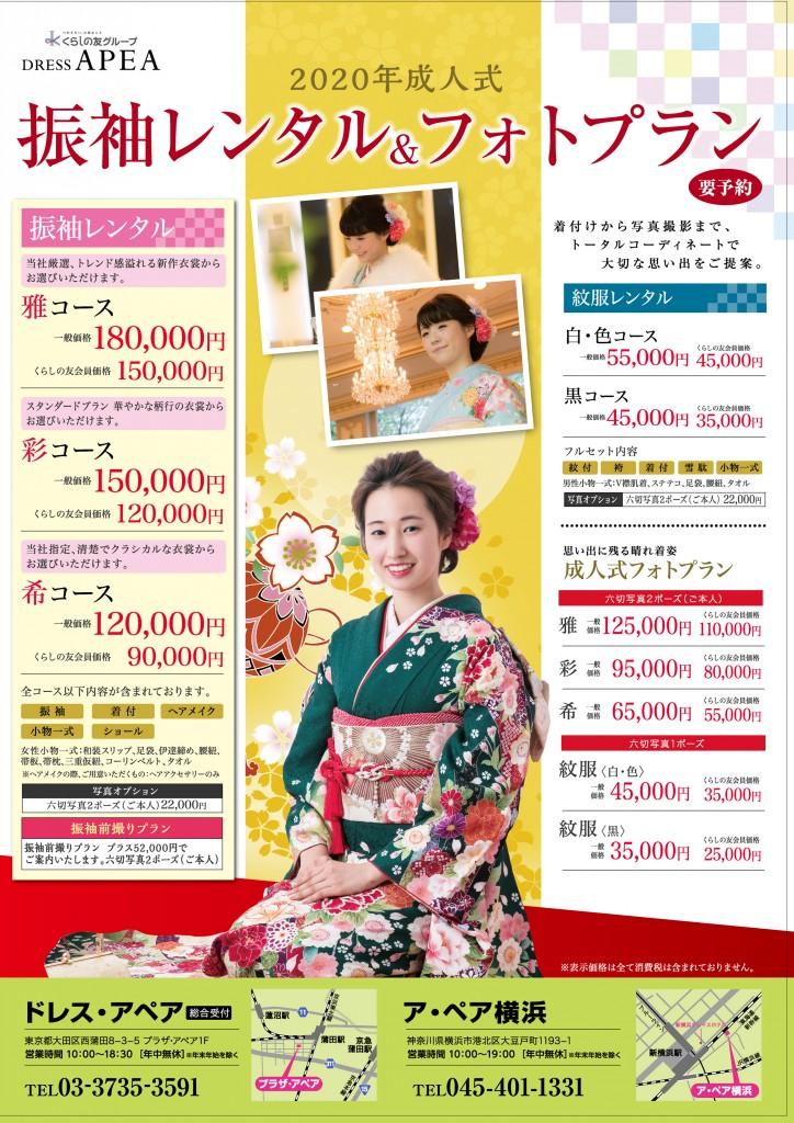 2020振袖レンタルフォトプランA4改定1