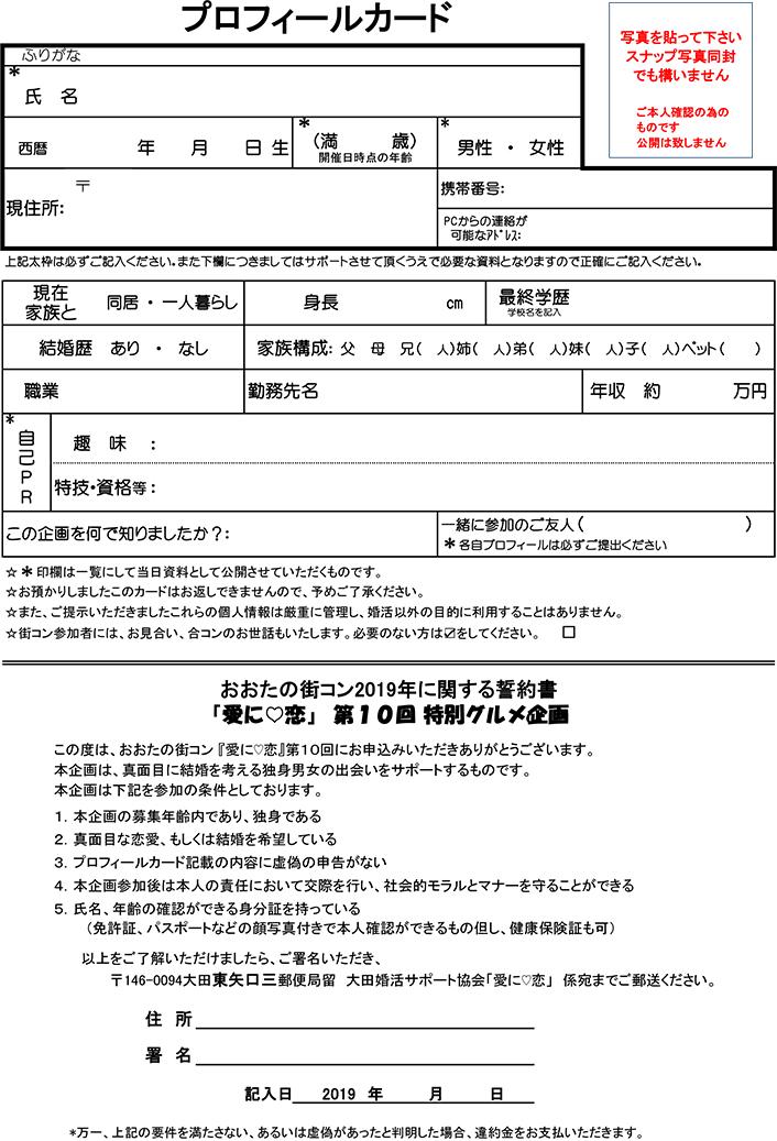 最終版プロフィールカード・誓約書(愛に恋10)+-+コピー+(2)