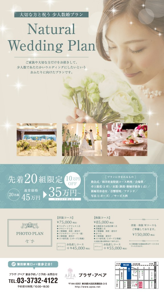 bridal_plan_1920_1080_ol_0715_アートボード 1