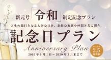 anniversary_plan_0611_ol