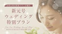 bridal_plan_0515_ol