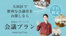 meeting_plan_0611_02_ol