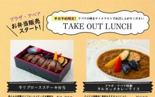 ①apea_lunch