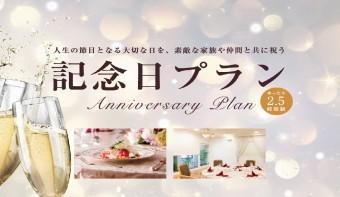 anniversary_plan_