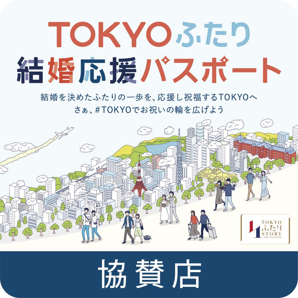 TOKYOふたり結婚応援パスポート_ステッカー素材