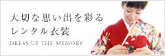 大切な思い出を彩るレンタル衣装 DRESS UP THE MEMORY