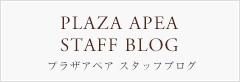 PLAZA APEA STAFF BLOG プラザアペア スタッフブログ